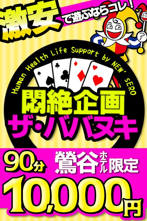 ★おすすめ当店最強イベント!【ザ★ババヌキ】90分10,000円!!★