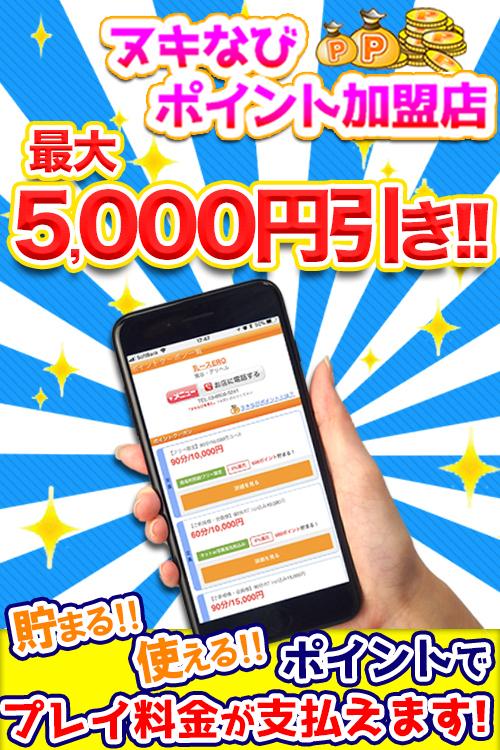 【ポイント加盟店】ヌキナビポイント使えます!その場で最大5,000円分のPOINTがご利用できる!