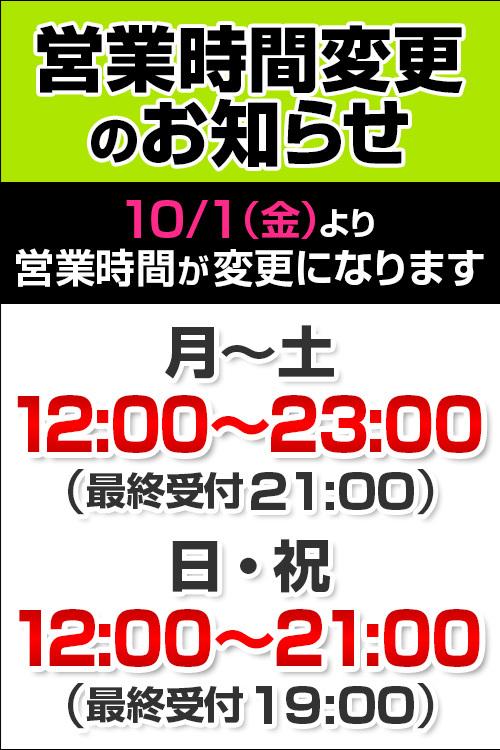 ★10月1日からの営業時間変更のお知らせ★