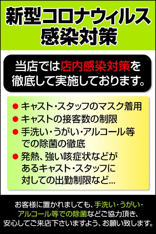 ◆ コロナ対策営業開始!「お客様に安全にお遊び頂く為の新しい取り組み」◆