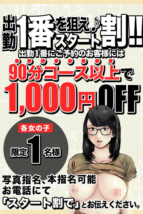 【イベント】朝イチがアツい!!! ¥1,000-引きからスタートです!