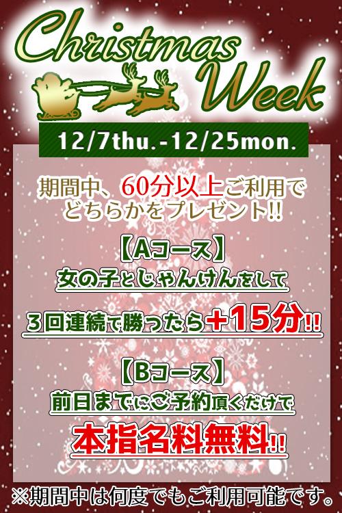 ☆クリスマスイベント&ピックアップ情報 ☆☆---!