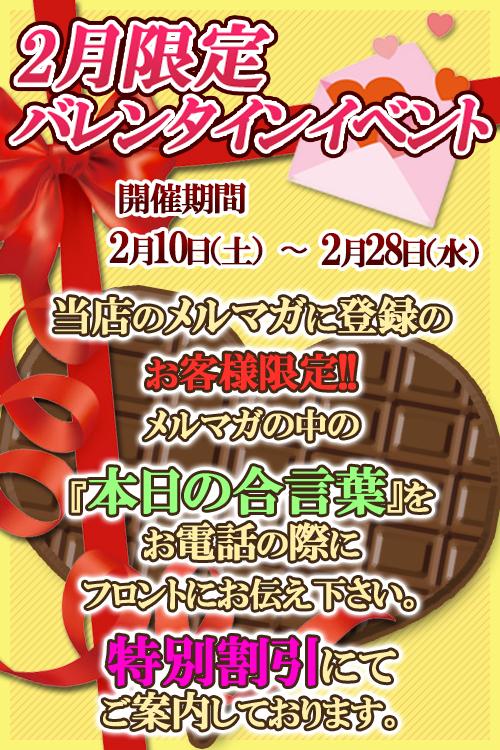 ☆★☆~メルマガ会員限定!!~バレンタインイベント開催!!!~☆★☆