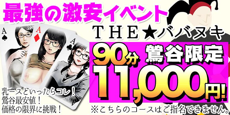 ★鶯谷最強激安イベント!【ザ★ババヌキ】90分11,000円!★